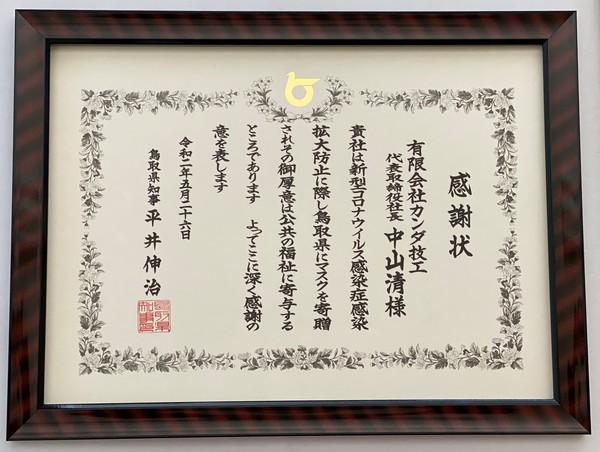 マスク 鳥取 県 マスク - とりネット/鳥取県公式サイト